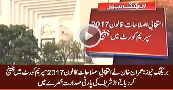Breaking News: Imran Khan Challenges Election Reforms Bill 2017 in Supreme Court
