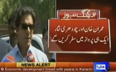 Breaking News: Imran Khan & Chaudhry Nisar To Board Same Flight For London
