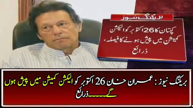 Breaking News : Imran Khan Decided to Appear Before ECP on 26th of October