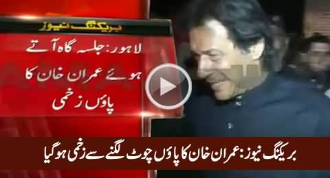 Breaking News: Imran Khan Injured His Leg At The Entrance Of Jalsa Gah