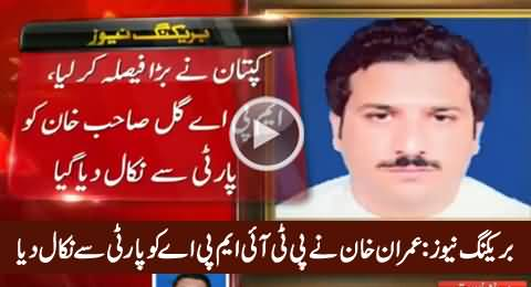Breaking News: Imran Khan Kicked Out PTI MPA Gul Sahab Khan From PTI