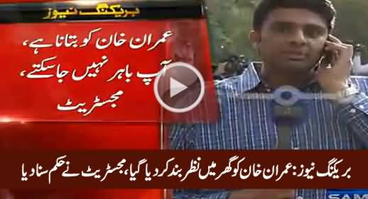Breaking News: Imran Khan Ko Ghar Mein Nazar Band Kar Dia Gaya