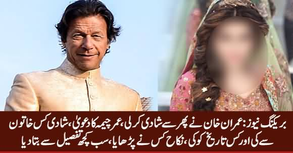 Breaking News: Imran Khan Marries Again, Umar Cheema Claims