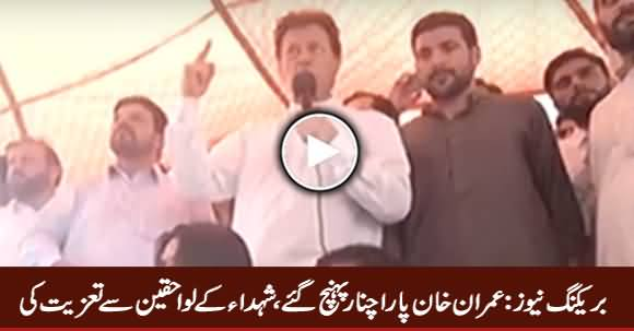 Breaking News: Imran Khan Reached Parachinar, Offered Condolence