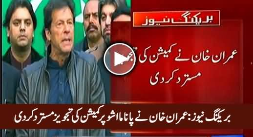 Breaking News: Imran Khan Refused To Accept Commission For Panama Leaks Probe