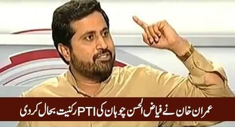 Breaking News: Imran Khan Restored Fayyaz Ul Hassan Chohan's Party Membership