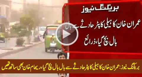 Breaking News: Imran Khan's Helicopter Escapes Crash Landing