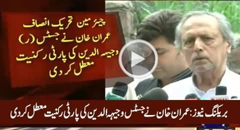 Breaking News: Imran Khan Suspends Justice (R) Wajihuddin's Party Membership