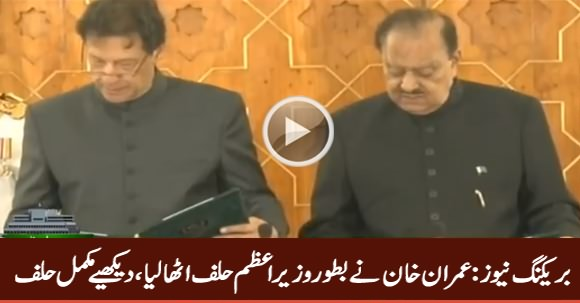 Breaking News: Imran Khan Takes Oath As Prime Minister of Pakistan
