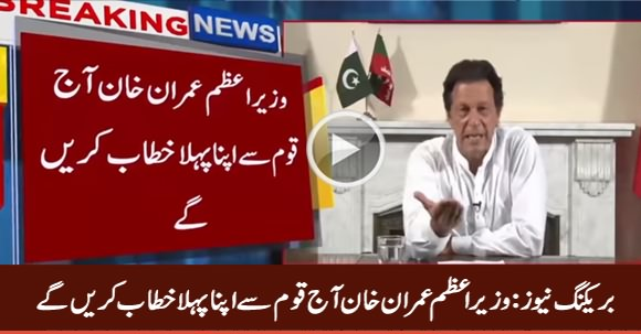 Breaking News: Imran Khan to Address Nation Today As Prime Minister