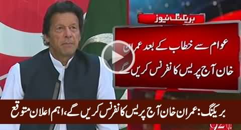 Breaking News: Imran Khan To Hold Important Press Conference Today