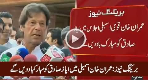Breaking News: Imran Khan Will Attend Next NA Session & Will Congratulate Ayaz Sadiq