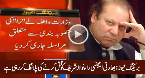 Breaking News: Indian Agency RAW is Planning to Kill PM Nawaz Sharif