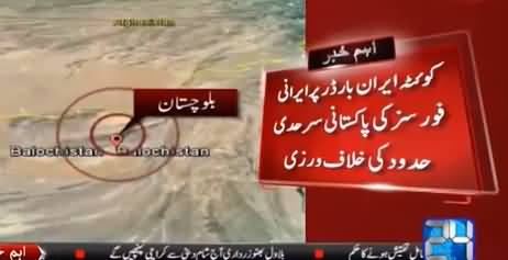 Breaking News: Iranian Border Security Forces Firing on Pakistan Border