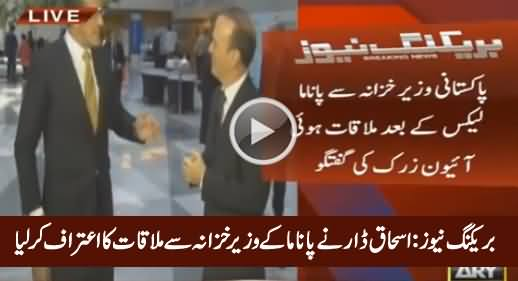 Breaking News: Ishaq Dar Admits That He Met Panama's Finance Minister