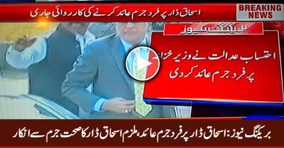 Breaking News: Ishaq Dar Indicted By Accountability Court