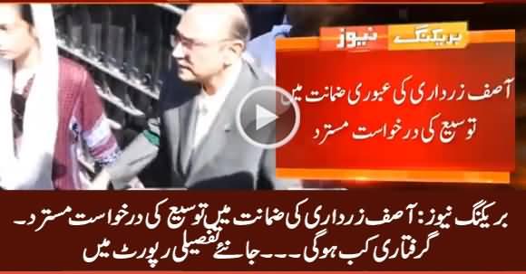 Breaking News: Islamabad High Court Rejects Asif Zardari's Bail Extension Plea
