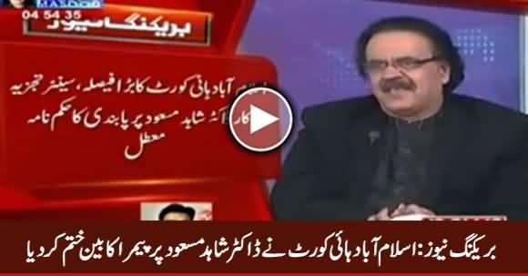 Breaking News: Islamabad High Court Suspends PEMRA's Ban on Dr. Shahid Masood