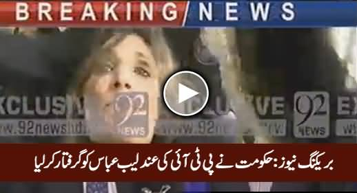 Breaking News: Islamabad Police Arrests PTI's Andaleeb Abbas