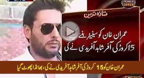 Breaking News: It Was Shahid Afridi Who Offered 15 Crore Rs to Imran Khan For Senate Seat