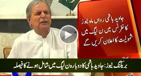 Breaking News: Javed Hashmi Going to Rejoin PMLN