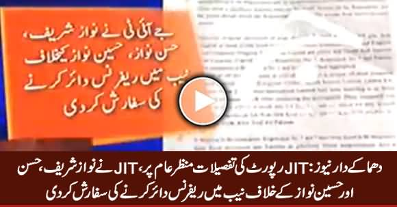 Breaking News: JIT Request to Submit References Against Nawaz Sharif, Hassan & Hussain Nawaz