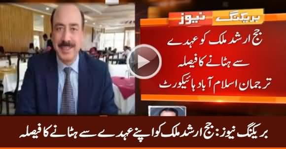 Breaking News: Judge Arshad Malik To Be Removed From His Post