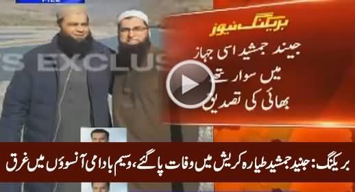 Breaking News: Junaid Jamshed Passed Away In Plane Crash, Waseem Badami Crying
