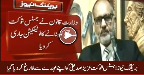 Breaking News: Justice Shaukat Aziz Siddiqui Removed From His Post