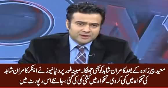 Breaking News: Kamran Shahid Hit With A Massive Salary Cut By Dunya Tv