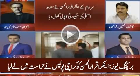 Breaking News: Karachi Police Arrests ARY Anchor Iqrar-ul-Hassan