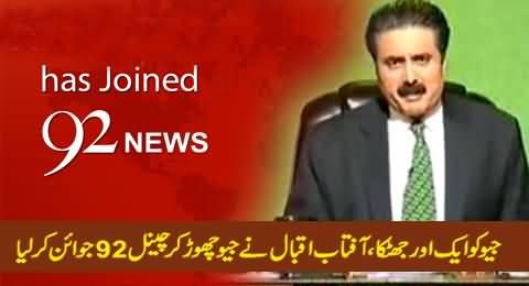 Breaking News: Khabarnaak Host Aftab Iqbal Leaves Geo Channel and Joins Channel92