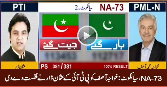 Breaking News: Khawaja Asif Defeated By PTI's Usman Dar
