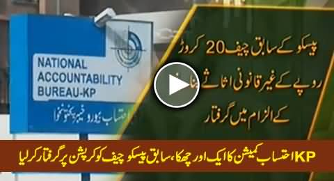 Breaking News: KPK Ehtisab Commission Arrests Former PESCO Chief Over Corruption Charges