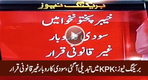 Breaking News: KPK Mein Tabdeeli Aa Gai, Soodi Karobar Ghair Qanoni Qarar