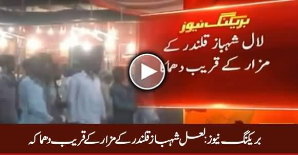 Breaking News: Laal Shahbaz Qalandar Ke Mizaar Ke Qareeb Dhamaka