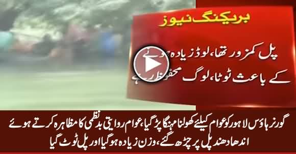 Breaking News: Lahore Governor House Bridge Collapsed Due To Public