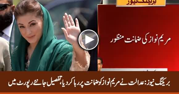 Breaking News: Lahore High Court Approves Maryam Nawaz Bail