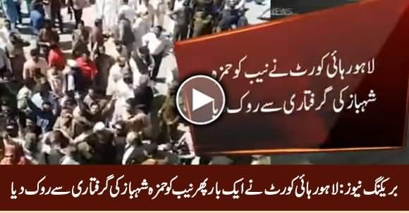 Breaking News: Lahore High Court Bars NAB From Arresting Hamza Shehbaz