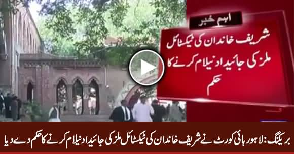 Breaking News: Lahore High Court Orders Auction of Sharif Family's Property