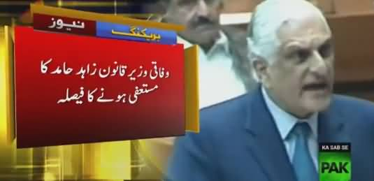 Breaking News: Law Minister Zahid Hamid Decides To Resign