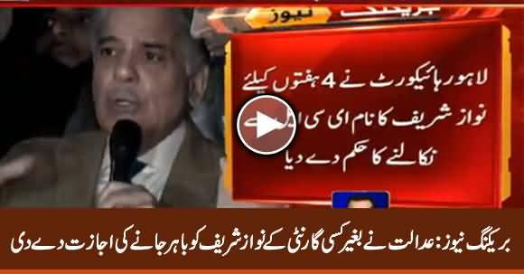 Breaking News: LHC Allows Nawaz Sharif To Go Abroad Without Giving Any Financial Guarantee