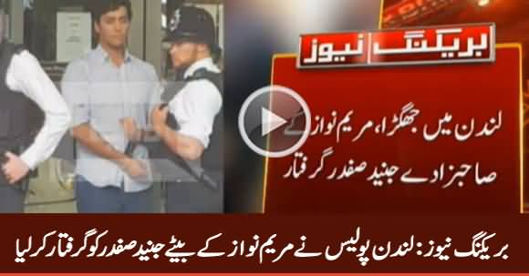 Breaking News: London Police Arrests Maryam Nawaz Son Junaid Safdar