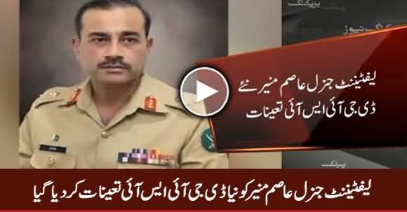 Breaking News: Lt. Gen Asim Munir Appointed As New DG ISI