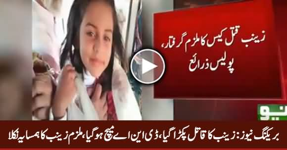 Breaking News: Main Accused in Zainab Case Arrested, DNA Matched