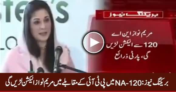Breaking News: Maryam Nawaz To Contest Elections From NA-120
