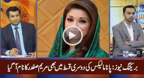 Breaking News: Maryam Safdar's Name Once Again in Second List of Panama Leaks