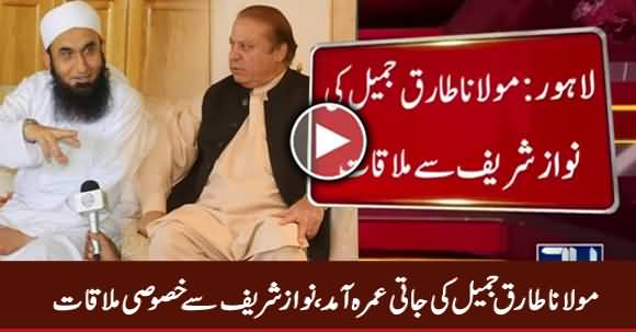 Breaking News: Maulana Tariq Jameel Meets Nawaz Sharif in Jati Umra