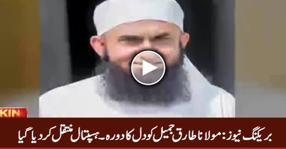 Breaking News: Maulana Tariq Jameel Shifted to Hospital After Sudden Cardiac Attack