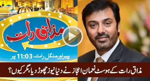 Breaking News: Mazaaq Raat Host Numan Ijaz Left Dunya News, But Why? Sami Ibrahim Reveals